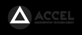 ACCEL - акселератор онлайн-школ