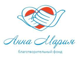 «Анна Мария» благотворительный фонд