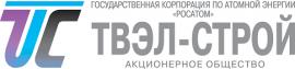 ТВЭЛ-СТРОЙ
