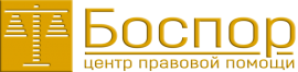"""ООО """"Центр правовой помощи """"Боспор"""""""