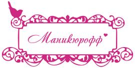 Маникюрофф