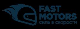 Мотосалон Fast-Motors