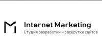 Студия разработки и продвижения сайтов Internet Marketing